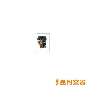 【メール便で送料無料】 オフィシャル・ギター・スコア 福山雅治/残響
