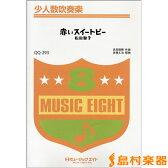 QQ293 赤いスイートピー/(株)ミュージックエイト【メール便なら送料無料】 【吹奏楽譜】