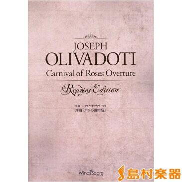 吹奏楽譜 序曲「バラの謝肉祭」ジョセフ・オリウ゛ァードーティ/作曲 CD付 / ウィンズ・スコア【送料無料】