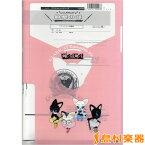 クラリキャットシリーズ 楽譜『鈴懸の径』CL4 / スーパーキッズレコード