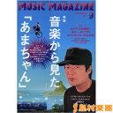 【メール便なら送料無料】ミュージックマガジン 2013年9月号/(株)ミュージックマガジン