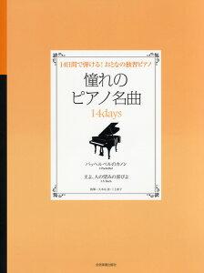 [合計8千円以上で宅配便も送料無料][メール便なら送料無料]14日間で弾ける!大人の独習ピアノ ...