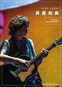 【メール便なら送料無料】バンド・スコア 斉藤和義/シンコーミュージックエンタテイメント