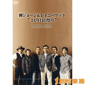 DVD327−328 柳ジョージ&レイニーウッド 24年目の祭りCOMPLETE/アトス.イン…