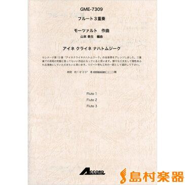 フルート3重奏 モーツァルト作曲 アイネクライネナハトムジーク / アコード出版