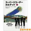 スーパーリコーダーカルテット 2 / 共同音楽出版社