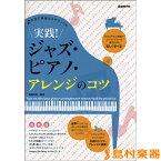 楽譜 実践!ジャズ・ピアノ・アレンジのコツ / 自由現代社