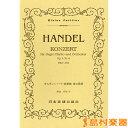 楽譜 341 ヘンデル オルガン(ハープ)+協奏曲 / 日本