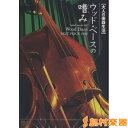 DVD334 大人の楽器生活 ウッドベースの嗜み BEST PRICE 1900 / アトス.インターナショナル