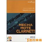 めちゃモテ・クラリネット〜鈴懸の径 CD付 / ウィンズ・スコア