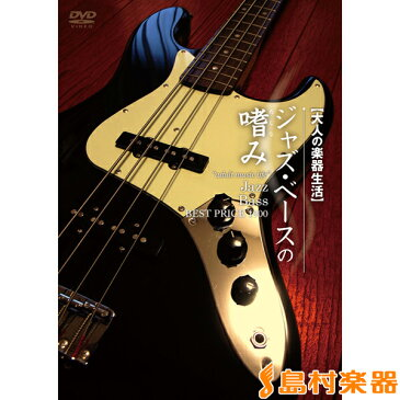 DVD347 大人の楽器生活 ジャズ・ベースの嗜み ベストプライス1900《TAB譜付》 / アトス.インターナショナル