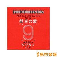 CDベートーヴェン交響曲第九番歓喜の歌練習用CD(ソプラノ)/(株)ショパン(ハンナ)【メール便なら送料無料】