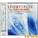 CD アルティ声楽アンサンブルフェスティバル 2005 / アールミック