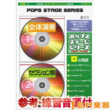 POP15 「名探偵コナン」メインテーマ/ロケットミュージック(旧エイトカンパニ 【吹奏楽譜】
