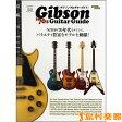 ギブソン'70sギターガイド/Gibson '70s Guitar Guide/(株)三栄書房【メール便なら送料無料】 【ムック/雑誌】