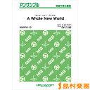 MAWW19 ホール・ニュー・ワールド【A Whole New World】【低音木管三重奏】 / ミュージックエイト