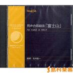 CD 関西学院グリークラブコレクション(2)男声合唱組曲/富士山/パナムジカ【メール便なら送料無料】