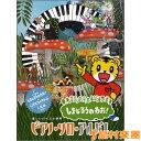 楽しいバイエル併用 しまじろうのわお!/ピアノ・ソロ・アルバム / ドレミ楽譜出版社