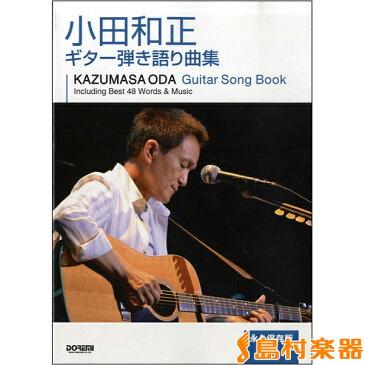永久保存版 小田和正/ギター弾き語り曲集 / ドレミ楽譜出版社