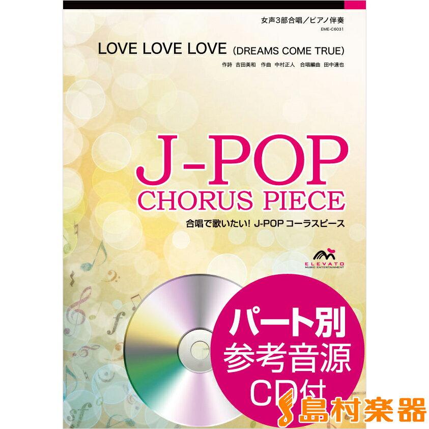 本・雑誌・コミック, 楽譜  JPOP 3 LOVE LOVE LOVE DREAMS COME TRUE CD