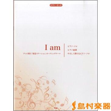 ピアノピース I am/「報道ステーション」オープニングテーマ / ケイ・エム・ピー