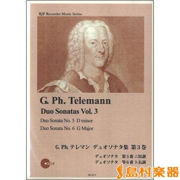 SR−077 G.Ph.テレマン デュオソナタ集 第3巻 / リコーダーJP