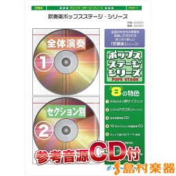楽譜 POP85 ST 赤と白の捜査ファイル − Main Theme − / ロケットミュージック