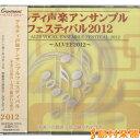 CD アルティ声楽アンサンブルフェスティバル2012 / アールミック