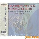 CD アルティ声楽アンサンブルフェスティバル2013 / アールミック