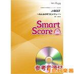 楽譜 スマートスコア J−BEST 〜みんなの卒うたメドレー〜 参考音源CD付 / ウィンズスコア