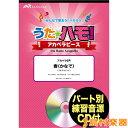 楽譜 うたハモ!アカペラピース アカペラ6声 奏(かなで)/スキマスイッチ CD付 / ウィンズスコア