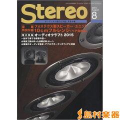 Stereo誌2015年8月号