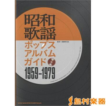 昭和歌謡ポップス・アルバム・ガイド 1959〜1979 / シンコーミュージックエンタテイメント