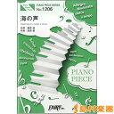 楽譜 ピアノピース1206 海の声/浦島太郎(桐谷健太) / フェアリー