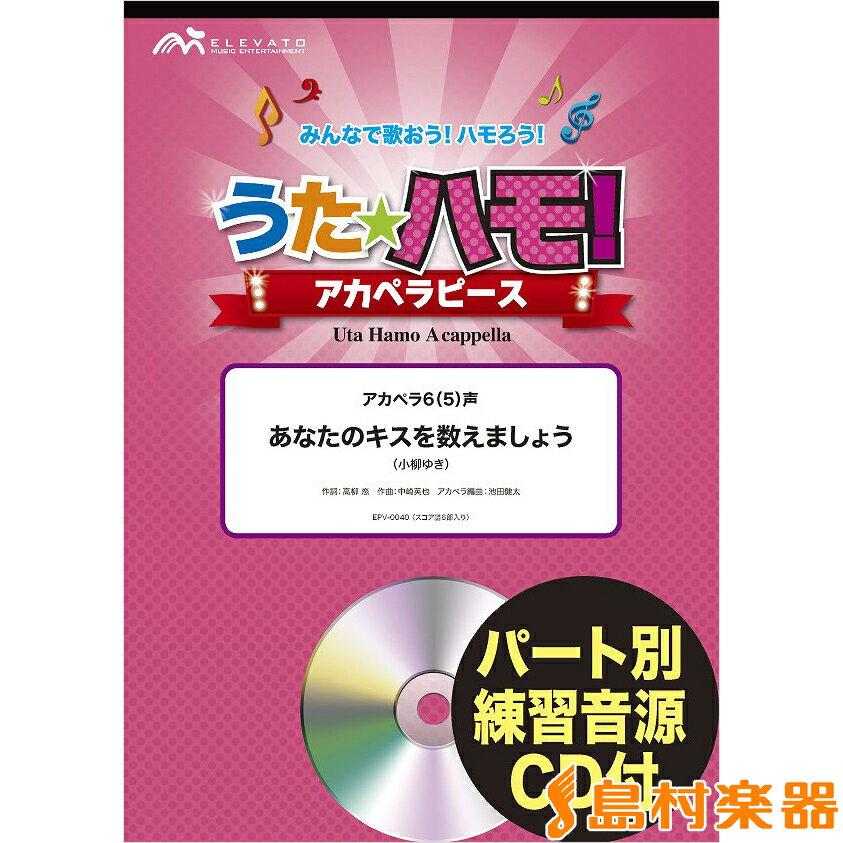 楽譜 うたハモ! アカペラピース アカペラ6(5)声 あなたのキスを数えましょう/小柳ゆき 参考音源CD付 / ウィンズスコア