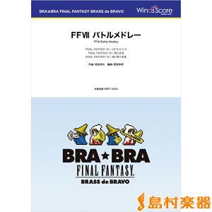 楽譜 BRA★BRA FINAL FANTASY BRASS de BRAVO 〔BRA★BRA〕FFVII バトルメドレー / ウィンズスコア