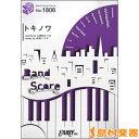 楽譜 BP1806バンドスコアピース トキノワ /パスピエ / フェアリー