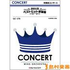 楽譜 QC278 2015ベストヒット歌謡祭/ / ミュージックエイト