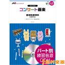 コンサート器楽 − 銀河鉄道999 ゴダイゴ CD付 / ウィンズ・スコア