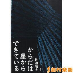 からだは星からできている 佐治晴夫/著 / 春秋社
