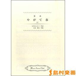 歌曲「やがて春」(F)/キックオフ【メール便なら送料無料】 【日本歌曲譜】