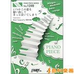楽譜 PP1249ピアノピース いつかこの恋を思い出してきっと泣いてしまう/得田真裕 / フェアリー