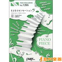 楽譜 PP1265ピアノピース さよならセンセーション/せんせーションズ / フェアリー
