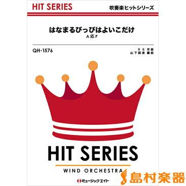 QH1576 はなまるぴっぴはよいこだけ/A応P/(株)ミュージックエイト 【吹奏楽譜】