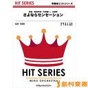 楽譜 QH1580 さよならセンセーション/せんせーションズ / ミュージックエイト