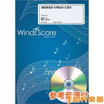吹奏楽J−POP楽譜 はなまるぴっぴはよいこだけ 参考音源CD付 / ウィンズ・スコア
