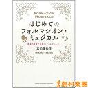 はじめてのフォルマシオン・ミュジカル〜音楽力を育てる新しいソルフェージュ〜 / ヤマハミュージックメディア