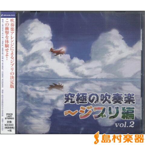 POCS1421 CD究極の吹奏楽ジブリ編2 / ロケットミュージック