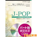 J-POPコーラスピース 友よ 〜 この先もずっと・・・〔混声3部合唱〕 ケツメイシ CD付 / ウィンズ・スコア