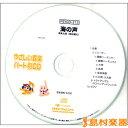 PSYCD212 海の声/浦島太郎(桐谷健太)/(株)ミュージックエイト
